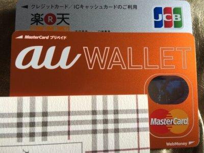 au WALLETと楽天カード