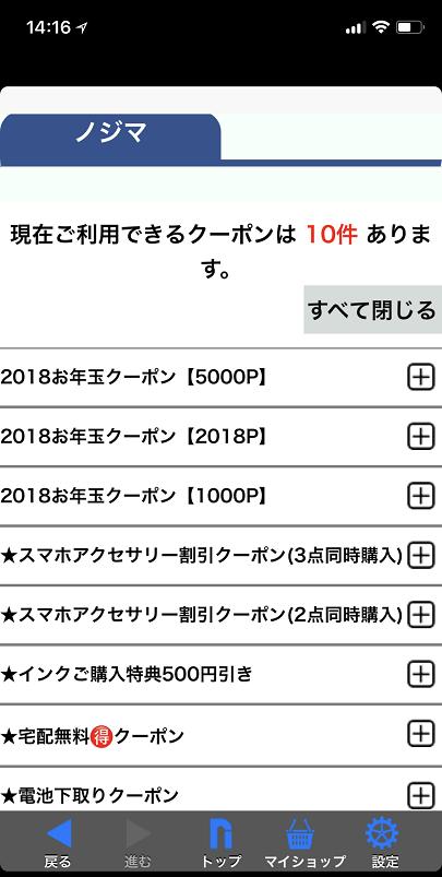 ノジマの初売りお年玉クーポン(2018)