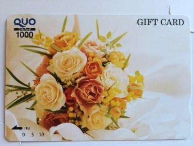 クオカード1000円券(オレンジのバラ柄)