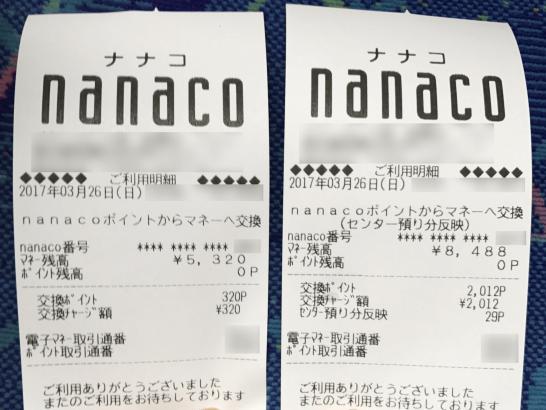 nanacoポイントチャージの明細