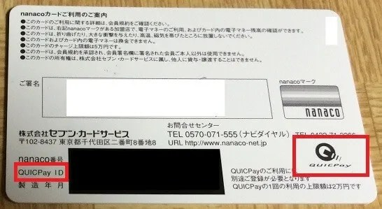 nanacoカードの裏面