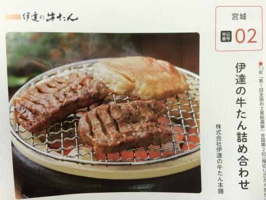 オリックスの株主優待・ふるさと優待 (宮城)