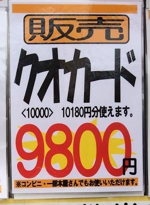 金券ショップでのクオカードの価格