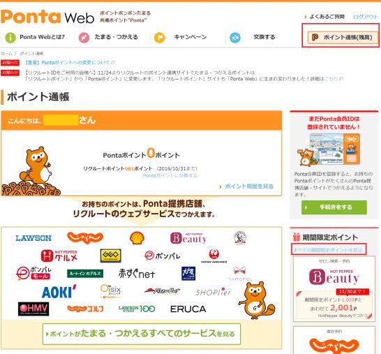 Ponta Webのポイント通帳(残高)画面