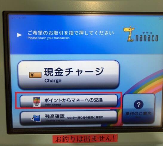 nanacoチャージ機の画面