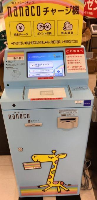 nanacoチャージ機