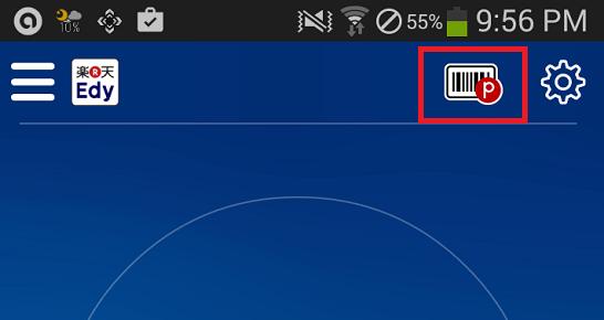 楽天EdyのAndroidアプリ
