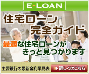 E-LOAN住宅ローン