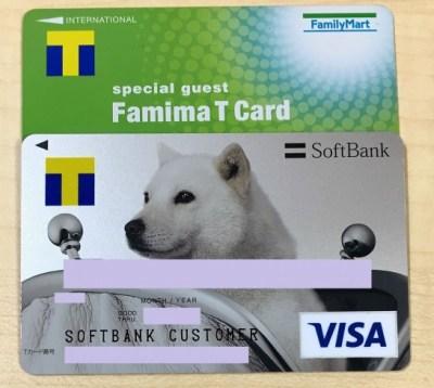 ソフトバンクカードとファミマTカード