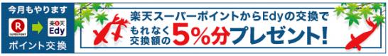 楽天スーパーポイントから楽天Edyへの交換で5%アップ