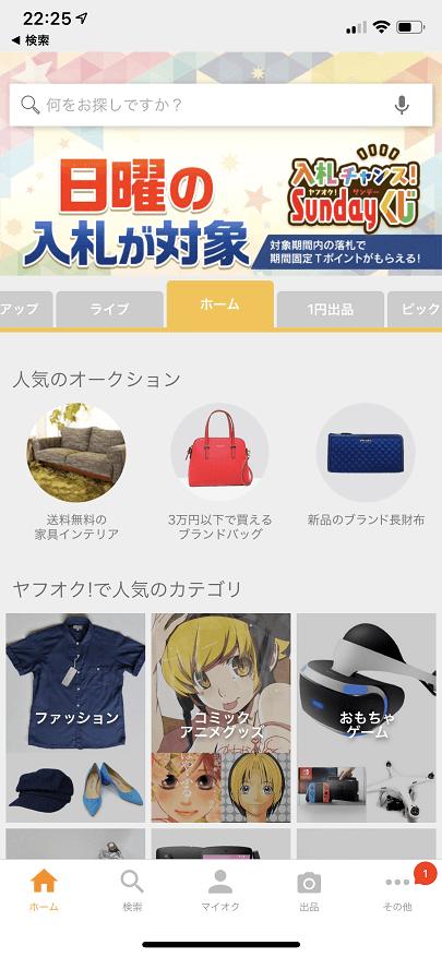 ヤフオク!のアプリ