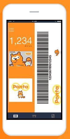 デジタルPontaカード