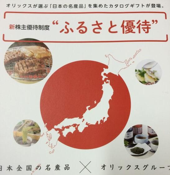 オリックスの株主優待・ふるさと優待