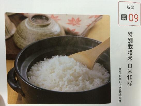 オリックスの株主優待・ふるさと優待 (新潟)