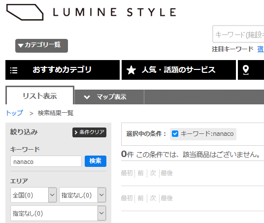 LUMINE STYLEでの「nanaco」の検索結果