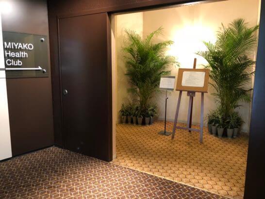 シェラトン都ホテル東京のヘルスクラブ