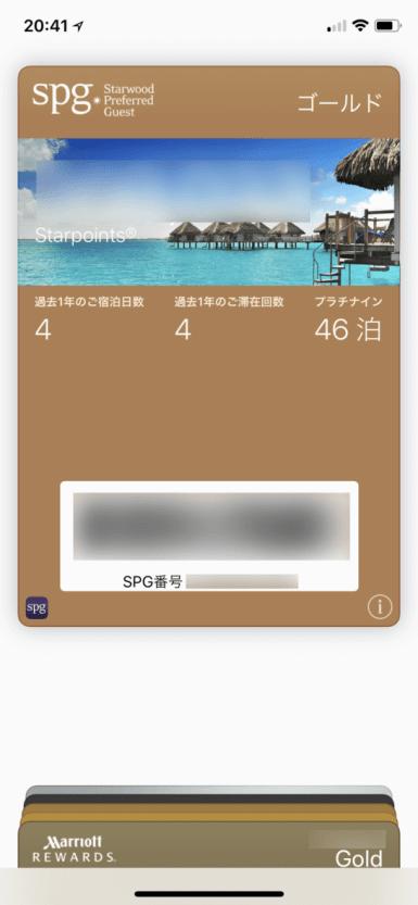 iPhoneのWalletアプリに登録したSPG会員証
