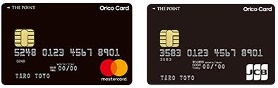 Orico Card THE POINTの2種類の国際ブランド