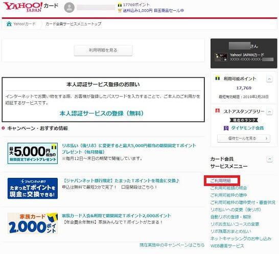 PayPayカードの会員サイトのトップページ