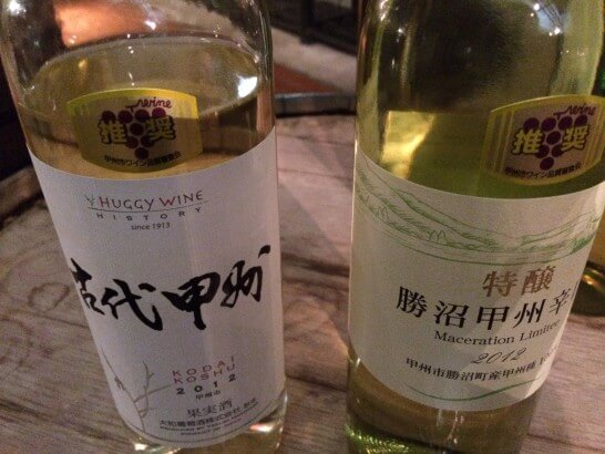 古代甲府ワイン
