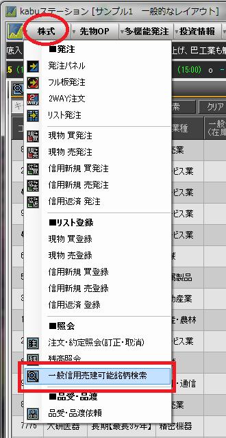 Kabuステーションの一般信用売建て可能銘柄検索画面