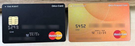 オリコカードザポイントとオリコプリペイドカード