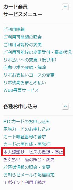 Yahoo!JAPANカードの本人認証サービス