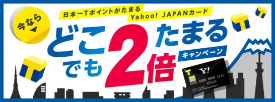 Yahoo! JAPANカードどこでも2倍たまるキャンペーン