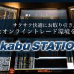 kabuステーション