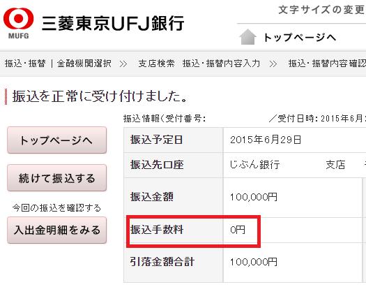 三菱東京UFJ銀行からじぶん銀行への振込み受付画面
