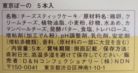 東京ぼーのの原材料