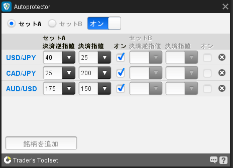 AutoProtecter