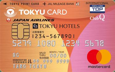 東急カード