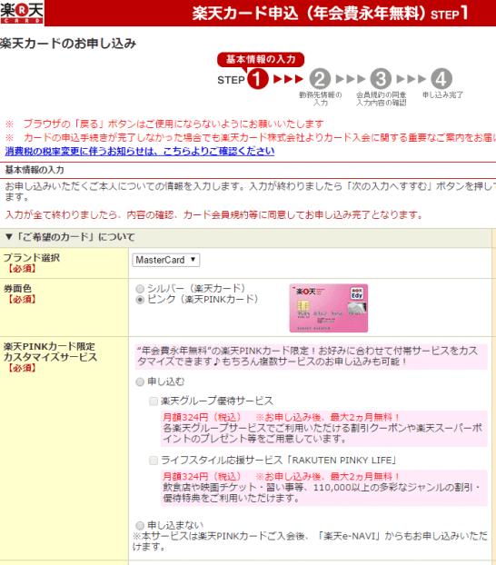 楽天PINKカードの申込画面