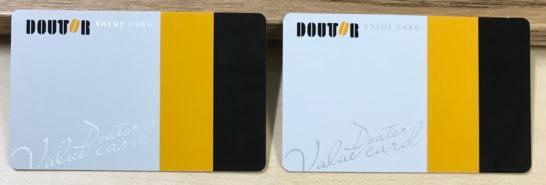 2枚のドトールバリューカード