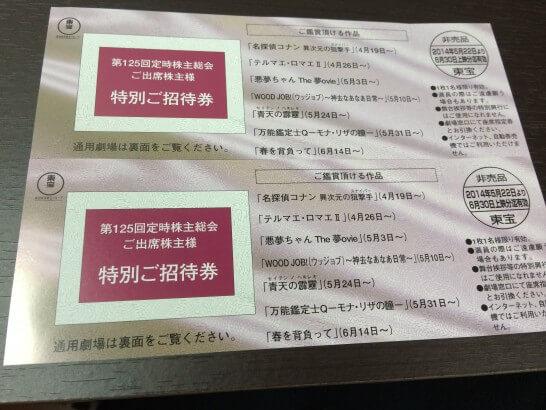 東宝の株主総会のお土産