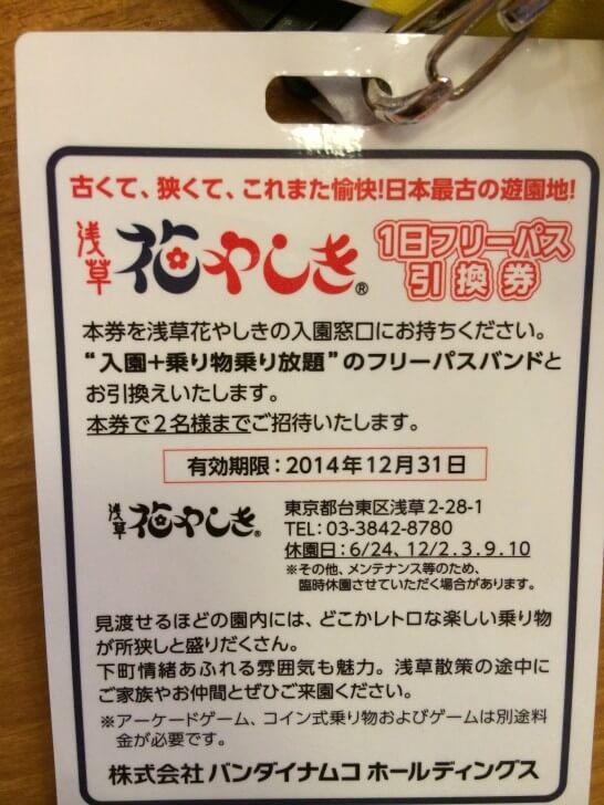 株主総会のお土産(浅草花やしきのペアチケット)2