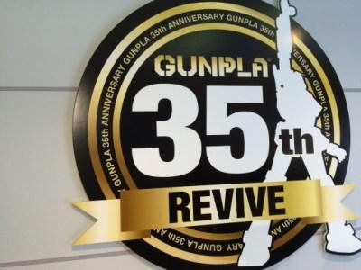 ガンダム35周年のロゴ