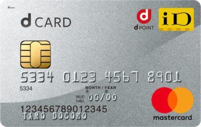 dカード(Mastercard)