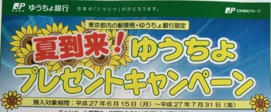 ゆうちょ銀行の定期預金キャンペーン