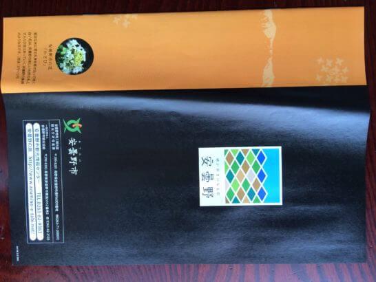長野県安曇野市のふるさと納税の郵送物