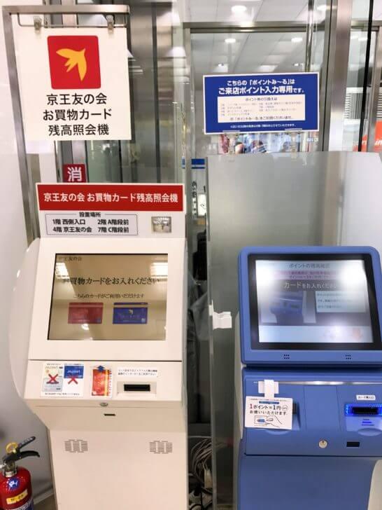 京王百貨店の「ポイントみ~る」、「京王友の会 お買い物カード紹介機」