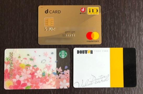 dカードGOLDとスターバックスカードとドトールバリューカード