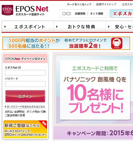 エポスNetトップページ
