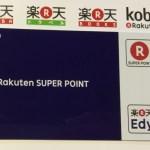 楽天Edy-Rポイントカード