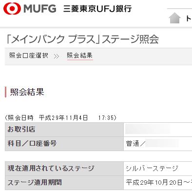 三菱UFJ銀行のメインバンク プラス ステージ照会画面