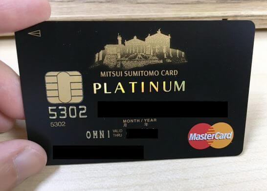 三井住友Mastercardプラチナカード