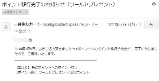 ポイント移行完了のお知らせ(ワールドプレゼント)