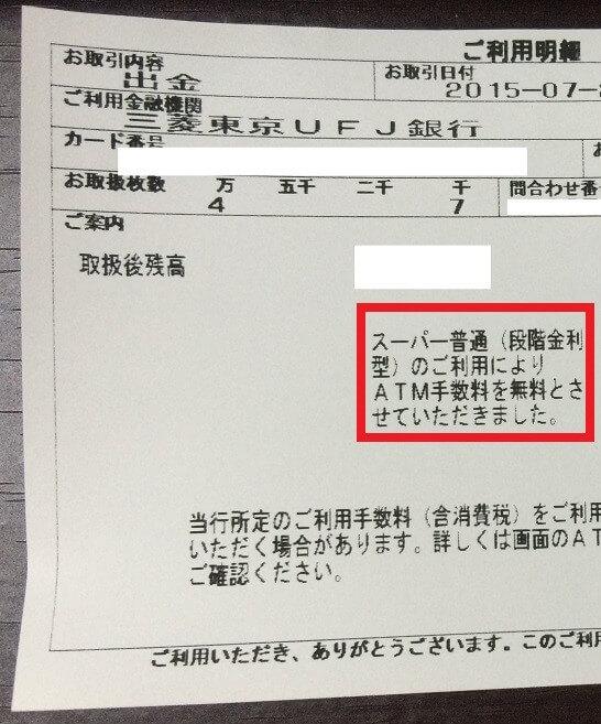 三菱UFJ銀行のキャッシュカードのコンビニATM明細
