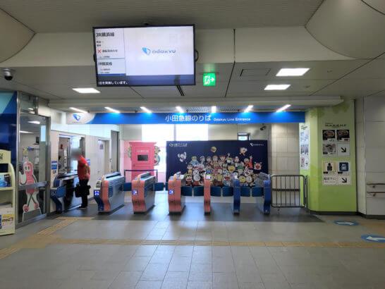 小田急線の駅